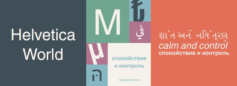 Helvetica-World.