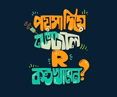 bangla-typography-creative-typography-design-example.